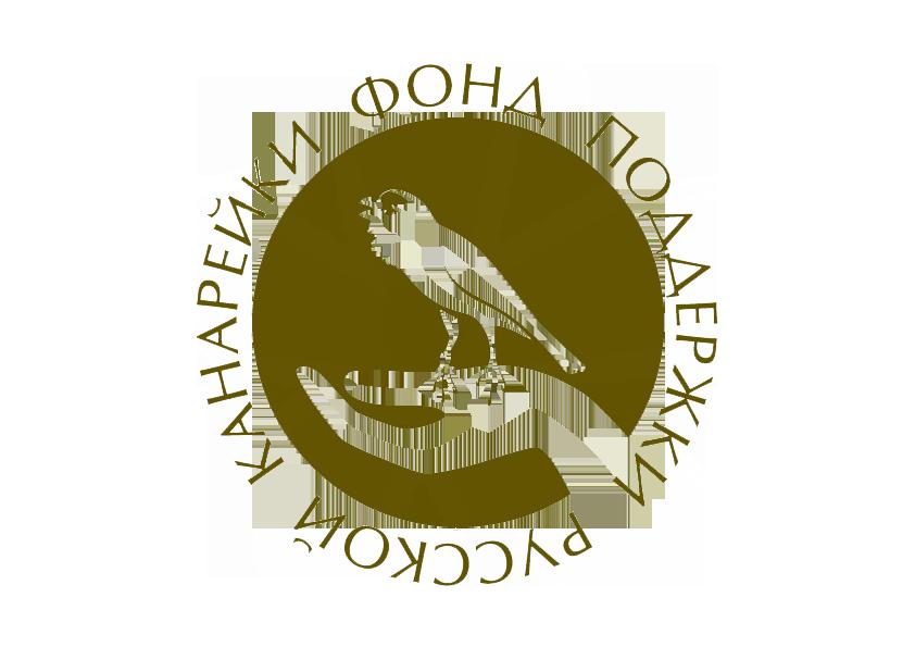 Форум Фонда поддержки русской канарейки